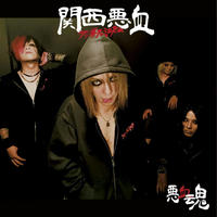 関西悪血(アンチフェミニズム)/CD「悪血魂」