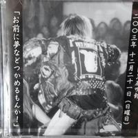 アンチフェミニズム2曲入り無料配布CD お前に夢などつかめるもんか!(残少)
