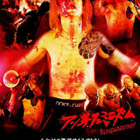 アンチフェミニズム / DVD「BLOOD&DESTROY」
