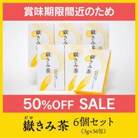 【賞味期限間近につき】嶽きみ茶 6個セット 50%OFF