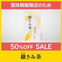 【賞味期限間近につき】嶽きみ茶 50%OFF