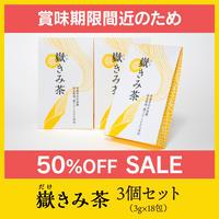 【賞味期限間近につき】嶽きみ茶 3個セット 50%OFF