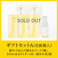 ギフトセットA(化粧箱入)