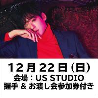 【12/22(日)握手&お渡し会参加券付】KEVIN Calendar 2020