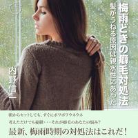 梅雨時の癖毛対処法