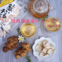 国産菊芋チップ茶50g メール便
