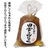 てづくりこんにゃく(煮物用)×3袋セット