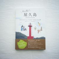 「Hello!屋久島」 著者 高田みかこ
