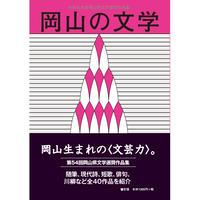 岡山の文学 令和元年度
