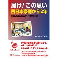 届け! この思い 西日本豪雨から2年  災害とコミュニティFMラジオ