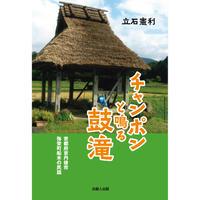 チャンポンと鳴る鼓滝  京都府京丹後市弥栄町船木の民話
