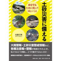 土砂災害に備える  命を守るために知ってほしいこと