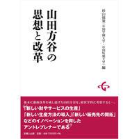 山田方谷の思想と改革