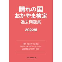 晴れの国おかやま検定過去問題集2022版