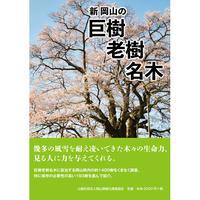 新 岡山の巨樹老樹名木