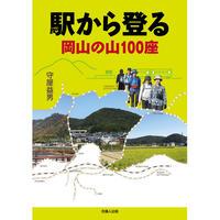 駅から登る岡山の山100座