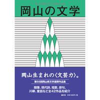 岡山の文学 令和2年度  令和2年度岡山県文学選奨作品集