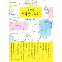 第29回 吉備路文学館 少年少女の詩