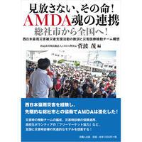 見放さない、その命!AMDA魂の連携 総社市から全国へ!  西日本豪雨災害被災者支援活動の教訓と災害医療機動チーム構想
