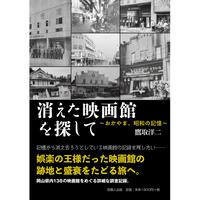 消えた映画館を探して  おかやま、昭和の記憶