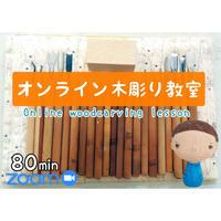 オンライン木彫りレッスン/80分