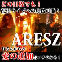 【投げ銭】ARESZ (全日程共通)