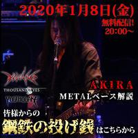 【投げ銭】2021年1月8日(金) AKIRAベース解説