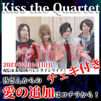 【投げ銭 / チェキ付き】Kiss the Quartet (2/14)