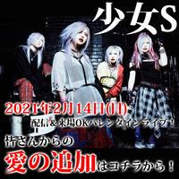 【投げ銭】少女S (2/14)