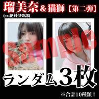 【チェキ / ランダム3枚】瑠美奈(第二弾)