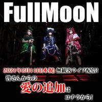【投げ銭】FullMooN (2/11)