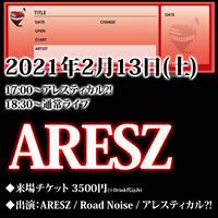 2/13(土) ARESZ