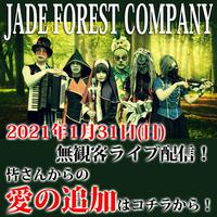 【投げ銭】JADE FOREST COMPANY (1/31)