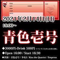 2/14(日) 青色壱号