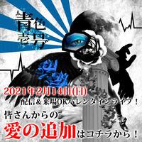 【投げ銭】青色壱号 (2/14)