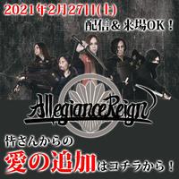 【投げ銭】Allegiance Reign (2/27)
