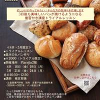 3日後も美味しいパンが作れるようになる復習付きトライアル講座