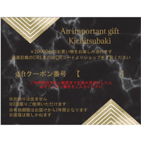 Kichitsubaki¥20000分ギフト券