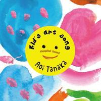 キッズアートプロジェクト×田中葵 Collaboration Album 『Kid' s art song heart』