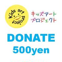 KAP寄付500円