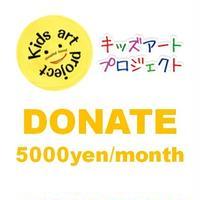 KAP毎月寄付5,000円