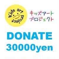 KAP寄付30,000円