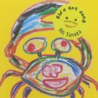キッズアートプロジェクト×田中葵 Collaboration Album 『Kid's art song kani』