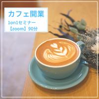 カフェ開業1on1セミナー【zoom】90分コース