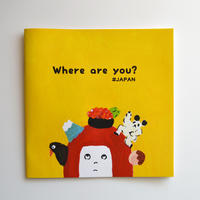 絵本「Where are you?」