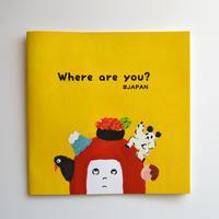 絵本「Where are you?」