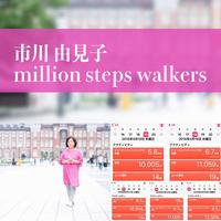 【市川 由見子 million steps walkers】一緒に100万歩、歩きませんか?
