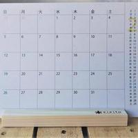 2020kikito卓上カレンダー