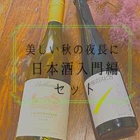 美しい秋の夜長に 【日本酒入門編セット】