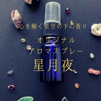 香りの御守 アロマスプレー  【星月夜】 ガラスボトル